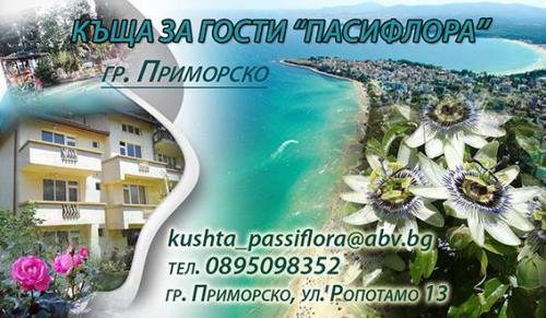 Почивка на море - Na more.info - къща за гости Пасифлора